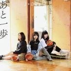 J☆Dee'Z あと一歩<通常盤> CD 特典あり