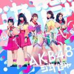 AKB48 ジャーバージャ <Type B> [CD+DVD]<初回限定盤> 12cmCD Single 特典あり