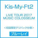 Kis-My-Ft2 LIVE TOUR 2017 MUSIC COLOSSEUM<初回限定デジパック仕様> Blu-ray Disc 特典あり