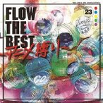 FLOW FLOW THE BEST 〜アニメ縛り〜<通常盤> CD