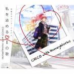 CHiCO with HoneyWorks 私を染めるiの歌 [CD+DVD+ライトノベル+特製消しゴム]<初回生産限定盤> CD 特典あり