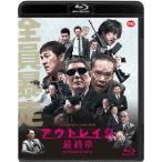 北野武 アウトレイジ 最終章 Blu-ray Disc 特典あり