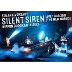 SILENT SIREN 5TH ANNIVERSARY SILENT SIREN LIVE TOUR 2017「新世界」日本武道館 〜奇跡〜 [Blu-ray Disc+パスレプリ Blu-ray Disc
