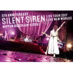 SILENT SIREN 5TH ANNIVERSARY SILENT SIREN LIVE TOUR 2017「新世界」日本武道館 〜奇跡〜 [DVD+パスレプリカステッ DVD