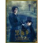 古川雄大 ミュージカル黒執事 Tango on the Campania [Blu-ray Disc+DVD] Blu-ray Disc