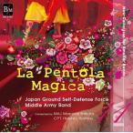 陸上自衛隊中部方面音楽隊 小編成レパートリー・コレクション Vol.11 「魔法の鍋」 CD