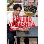 山下健二郎 三代目 J Soul Brothers KENJIRO YAMASHITA WORKERS TOOL BOOK Book 特典あり