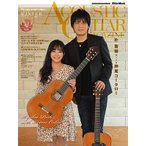 ACOUSTIC GUITAR MAGAZINE Vol.75 (2018年3月号) [MAGAZINE+CD] Magazine