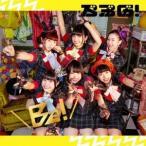 ベボガ! Be! 12cmCD Single