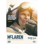 マクラーレン 〜F1に魅せられた男〜 DVD