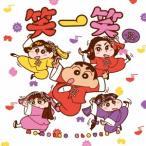 ももいろクローバーZ 笑一笑〜シャオイーシャオ!〜 (しんちゃん盤) 12cmCD Single 特典あり