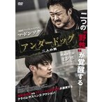 アンダードッグ 二人の男<初回生産限定版> DVD ※特典あり
