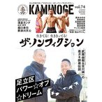 KAMINOGE Vol.74 Book