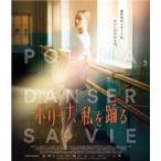 ポリーナ、私を踊る Blu-ray Disc