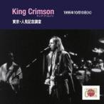 King Crimson コレクターズ・クラブ 1995年10月10日 東京 人見記念講堂 CD