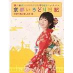 横山由依 横山由依(AKB48)がはんなり巡る 京都いろどり日記 第3巻 「京都の春は美しおす」編 DVD 特典あり