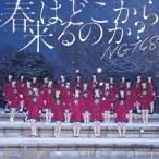 NGT48 春はどこから来るのか? (NGT48 CD盤)<通常盤>