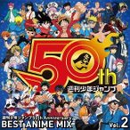 SPYAIR 週刊少年ジャンプ50th Anniversary BEST ANIME MIX vol.2 CD