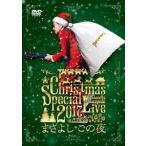 �������� �������� Christmas Special Live 2017