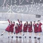 NGT48 春はどこから来るのか? (Type-C) [CD+DVD]<初回限定仕様> 12cmCD Single ※特典あり