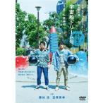 勝地涼 ともだちのおとうと第一回公演『宇宙船ドリーム号』 DVD