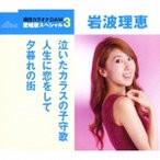 岩波理恵 泣いたカラスの子守歌/人生に恋をして/夕暮れの街 12cmCD Single