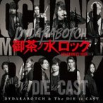 DYDARABOTCH & The DIE is CAST 御茶ノ水ロック [CD+DVD] CD