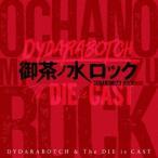 DYDARABOTCH & The DIE is CAST 御茶ノ水ロック CD