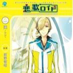 オリジナルキャラクターソング&シチュエーションCD 恋歌ロイド Type7.連-レン-/連 前野智昭  CD  A