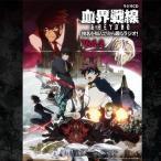 ラジオCD「TVアニメ『血界戦線&BEYOND』技名を叫んでから殴るラジオ」Vol.2 [CD+CD-ROM] CD