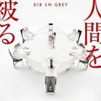DIR EN GREY 人間を被る [CD+DVD]<初回生産限定盤> 12cmCD Single 特典あり