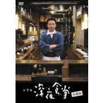 深夜食堂 中国版 DVD-BOXII DVD画像