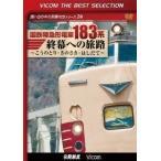 国鉄特急形電車183系 終幕への旅路 〜こうのとり・きのさき・はしだて〜<数量限定版> DVD