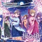 高田憂希 THE IDOLM@STER CINDERELLA GIRLS STARLIGHT MASTER 15 桜の頃 12cmCD Single