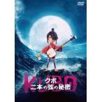 トラヴィス・ナイト KUBO/クボ 二本の弦の秘密 DVD