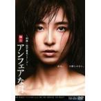 篠田麻里子 舞台「アンフェアな月」 DVD