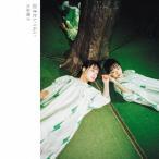 大原櫻子 泣きたいくらい (A) [CD+DVD]<初回限定盤> 12cmCD Single 特典あり