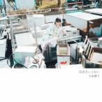 大原櫻子 泣きたいくらい<通常盤> 12cmCD Single 特典あり