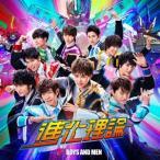 BOYS AND MEN 進化理論 (A) [CD+DVD]<初回限定盤> 12cmCD Single