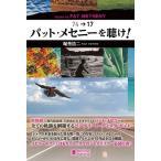 堀埜浩二 パット・メセニーを聴け! Book