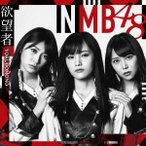 NMB48 欲望者 (Type-A) [CD+DVD]<初回限定仕様> 12cmCD Single 特典あり