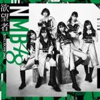 NMB48 欲望者 (Type-C) [CD+DVD]<初回限定仕様> 12cmCD Single