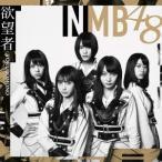 NMB48 欲望者 (Type-D) [CD+DVD]<初回限定仕様> 12cmCD Single画像