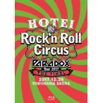 布袋寅泰 HOTEI Paradox Tour 2017 The FINAL 〜Rock'n Roll Circus〜<通常盤> Blu-ray Disc画像