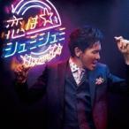 郷ひろみ 恋はシュミシュミ [CD+DVD+ブックレット]<初回生産限定盤> 12cmCD Single