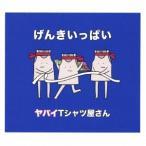 ヤバイTシャツ屋さん げんきいっぱい [CD+DVD+タオル]<完全生産限定盤> 12cmCD Single
