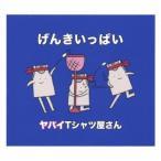 ヤバイTシャツ屋さん げんきいっぱい [CD+DVD]<初回限定盤> 12cmCD Single 特典あり