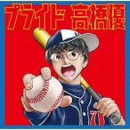 高橋優 プライド [CD+DVD]<期間生産限定盤> 12cmCD Single