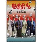 片岡愛之助 風雲児たち 蘭学革命篇 Blu-ray Disc画像
