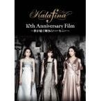 Kalafina Kalafina 10th Anniversary Film 〜夢が紡ぐ輝きのハーモニー〜 DVD 特典あり